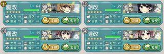 第七駆逐隊.jpg
